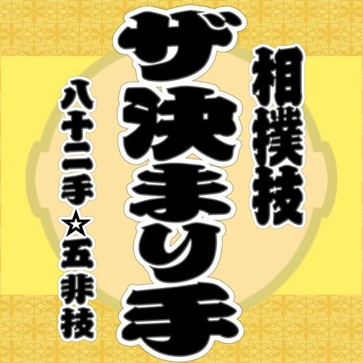 ザ・決まり手ー相撲技