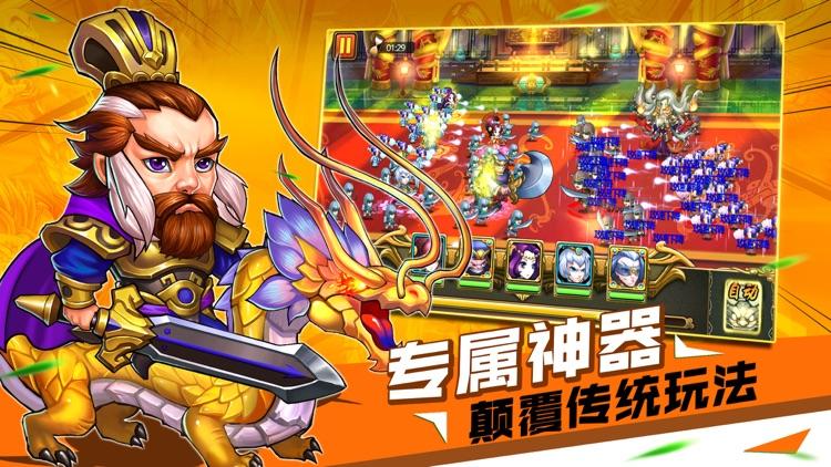 三国x萌将卡牌 - 三国卡牌志群英传策略游戏