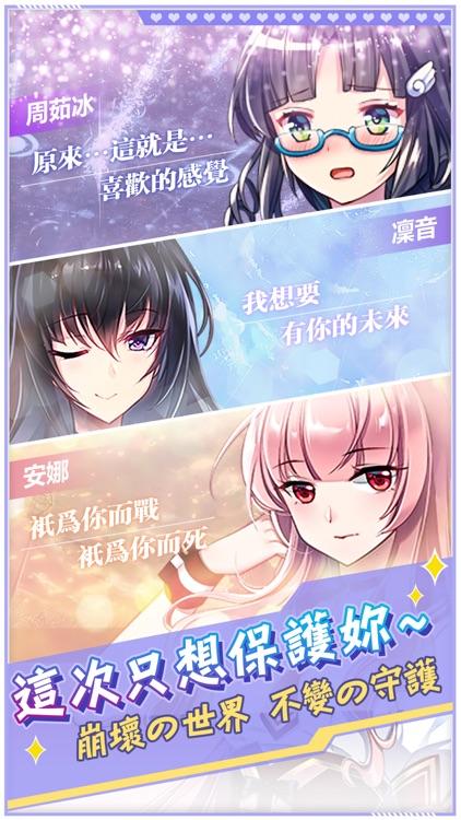 神無月-清涼夏日盛裝狂歡 screenshot-5