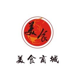 中国美食商城-全网平台