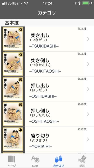 ザ・決まり手ー相撲技のスクリーンショット4