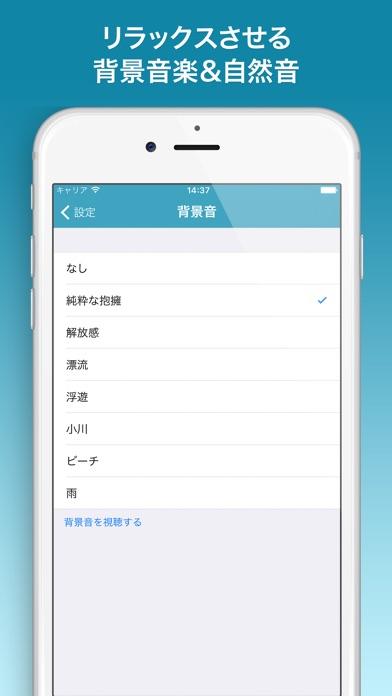 「快眠」催眠(PRO版) screenshot1