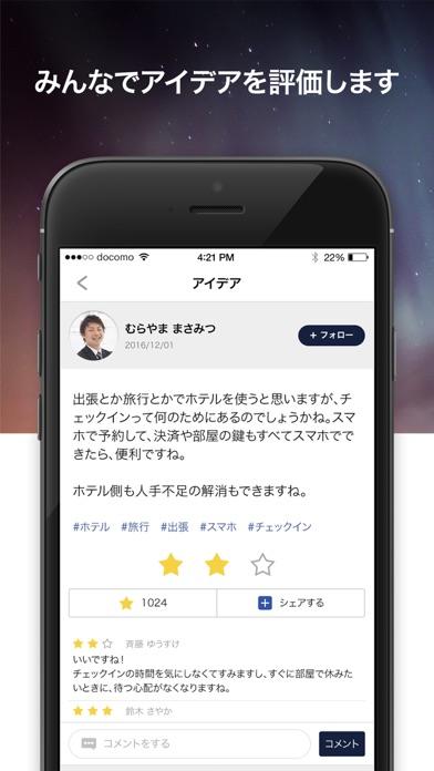 Just Idea-アイデア買取アプリのスクリーンショット4