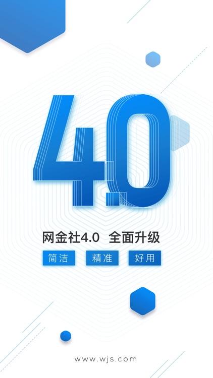 网金社-送3重好礼 screenshot-4