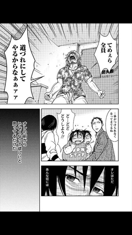 ドクムシ(漫画) screenshot-3