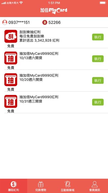 加倍MyCard screenshot-4