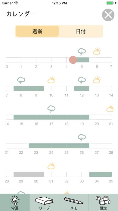 メンタルリープのアプリ:ワンダーウィークのおすすめ画像3