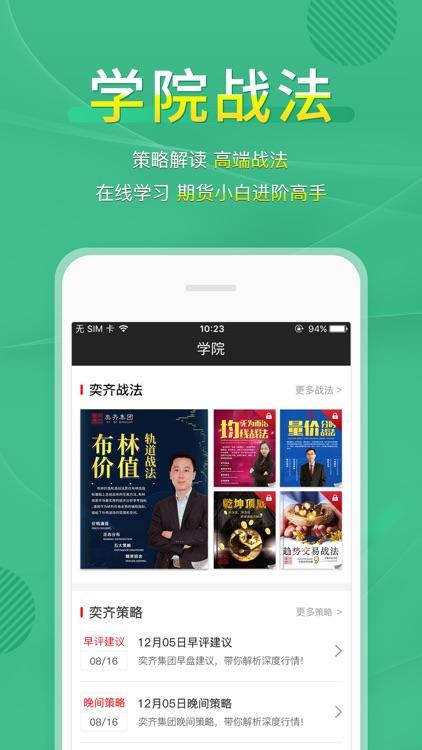 奕齐金融 - 发现更多精彩 screenshot-3