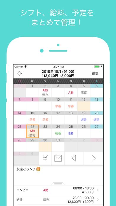 シフト手帳 : シフト給料計算とシフト管理のアプリ ScreenShot0