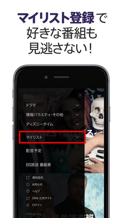 Dlife(ディーライフ) screenshot-4