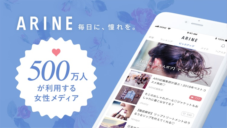 ARINE(アリネ)女性のための美容情報アプリ