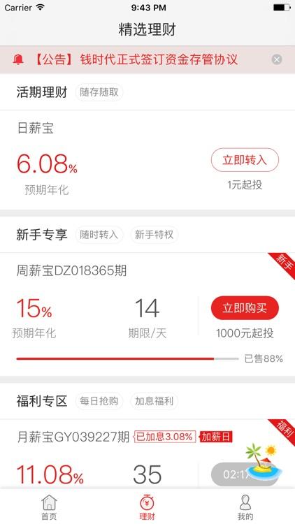 钱时代Vip版--高收益活期理财投资平台 screenshot-3
