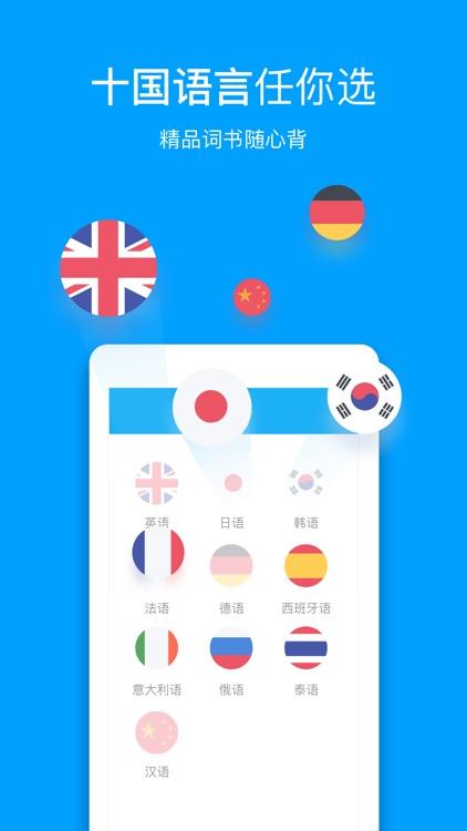 沪江开心词场 screenshot-3
