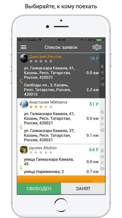 Таксфон screenshot-3