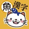 ニャンタ先生のバラ漢字クイズ《魚へん》 - iPhoneアプリ