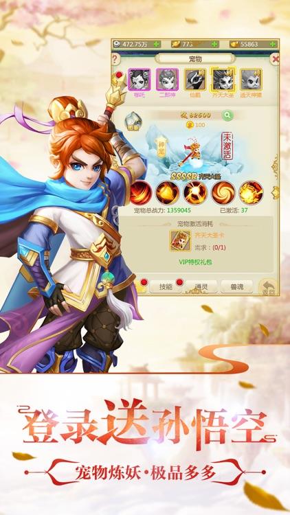 西游萌化版 screenshot-3