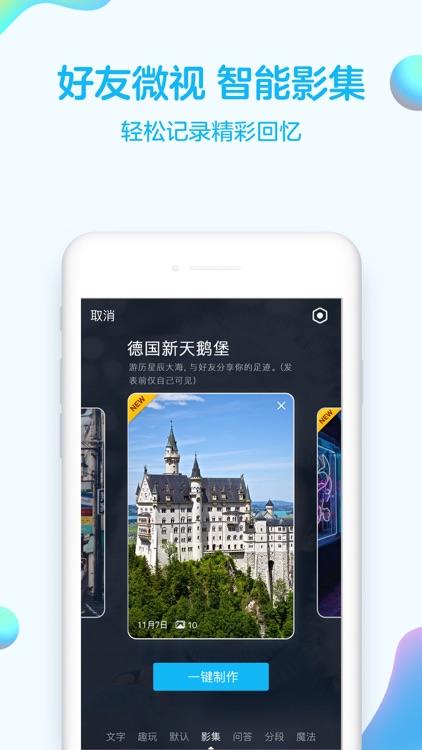 QQ screenshot-3