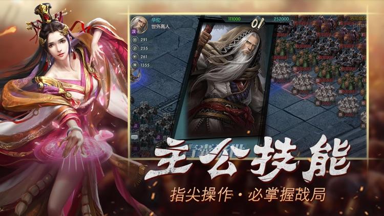 经典三国志:真龙我的霸业王朝游戏 screenshot-3