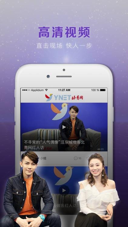 北青新闻 screenshot-4