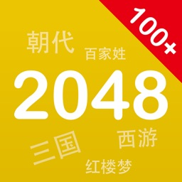 百变2048 - 2048中文版