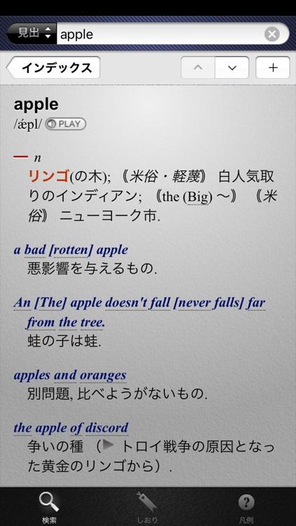 PRG Eng-Jpn Dictionary
