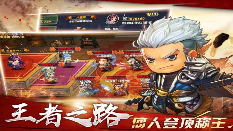 三国卡牌大战之策略卡牌手游 screenshot-4