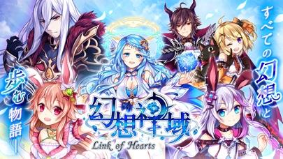 幻想神域 -Link of Hearts- screenshot1