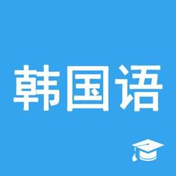轻松学韩语-韩文学习之中韩翻译器