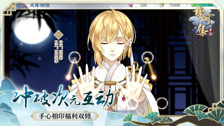 梦间集 screenshot-4