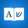 Hebrew Dictionary Elite - iThinkdiff