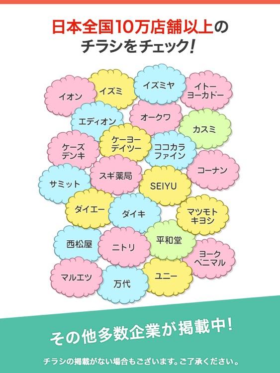 Shufoo!(シュフー) for iPad