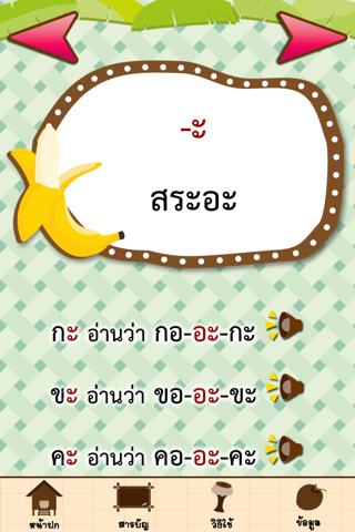 タイ語-読む1のおすすめ画像5