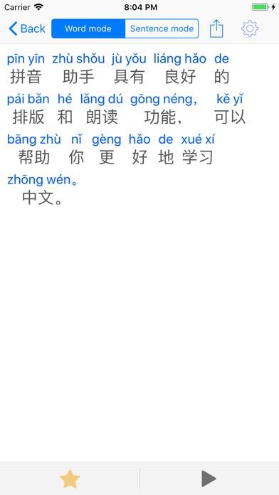 Pinyin Helper Pro Screenshots