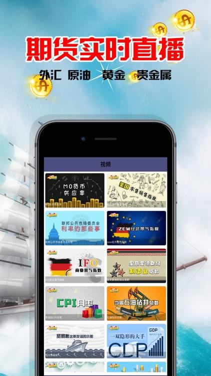 融创期货-全球期货贵金属投资理财平台 screenshot-4