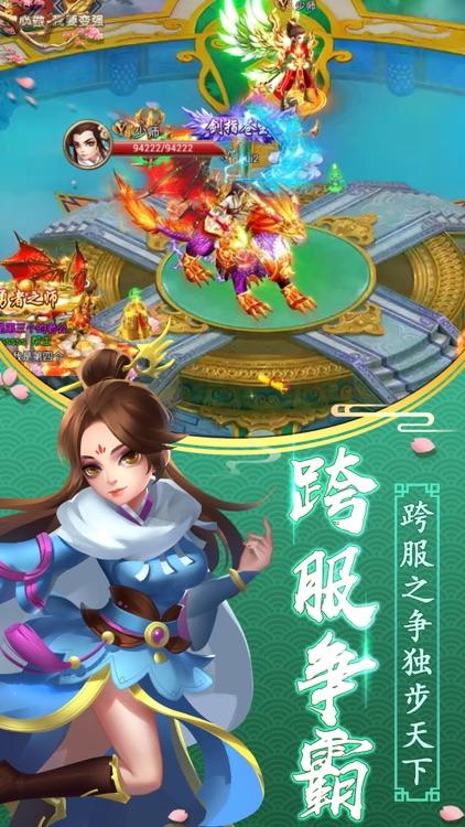 蜀山仙灵传奇-最新仙侠梦幻情缘手游