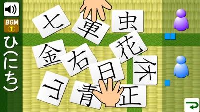 一年生の漢字(18文字版)のおすすめ画像3