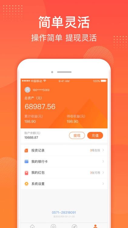 麦麦理财-15%收益国资控股平台 screenshot-3