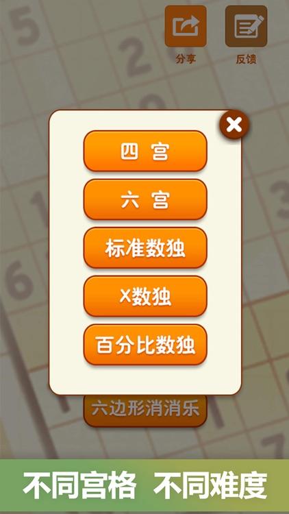 数图—经典数字小游戏 screenshot-3