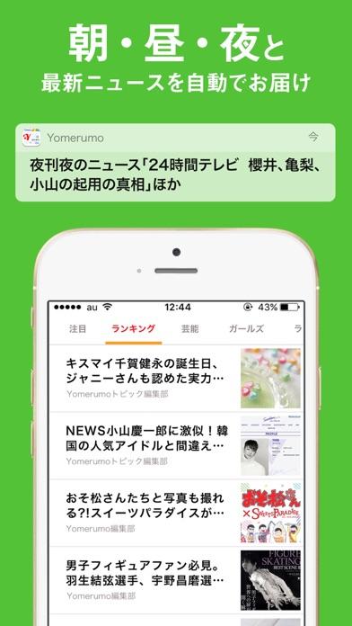 Yomerumo News(ヨメルモニュース) ScreenShot1