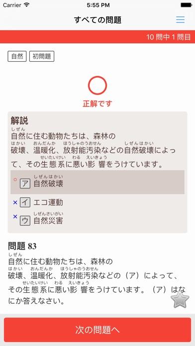 中学入試対策問題集〜理科〜スクリーンショット3