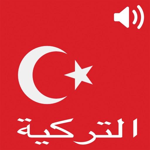محادثات باللغة التركية بالصوت