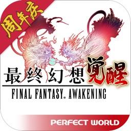 最终幻想:觉醒-角色扮演类动作手游