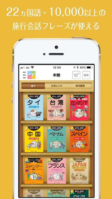 旅の指さし会話帳アプリ「YUBISASHI」22か国以上対応 ScreenShot1
