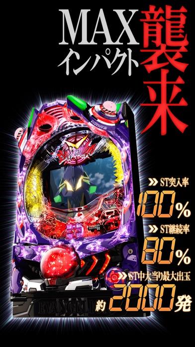 CRヱヴァンゲリヲン9【777NEXT】のスクリーンショット2