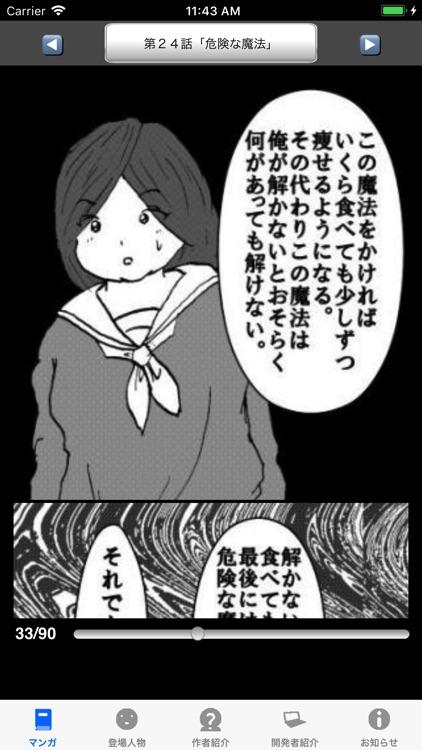 ラッキーボーイ3(漫画アプリ) screenshot-4