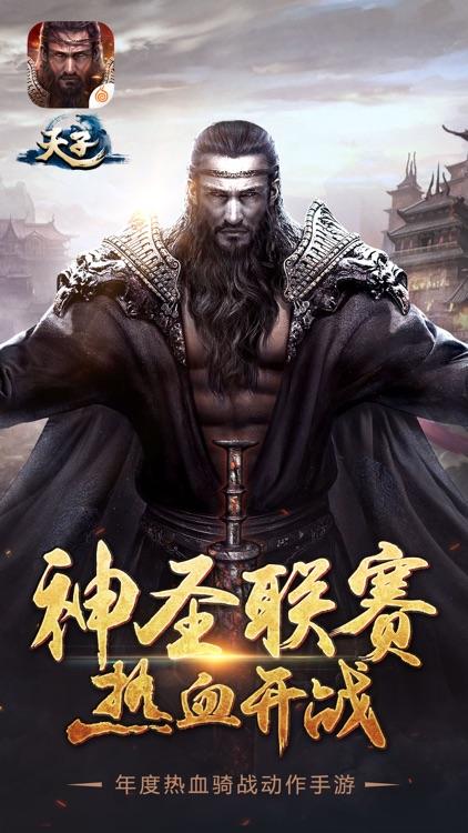 天子手游 screenshot-0