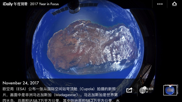 iDaily · 2017 年度别册 screenshot-4