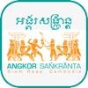 Angkor Sankranta - iPhoneアプリ