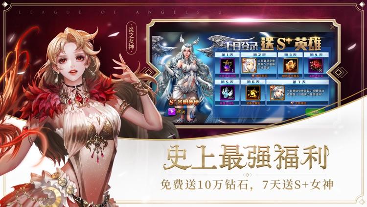 女神联盟2-七天领极品女神 激战赢全球荣耀 screenshot-3