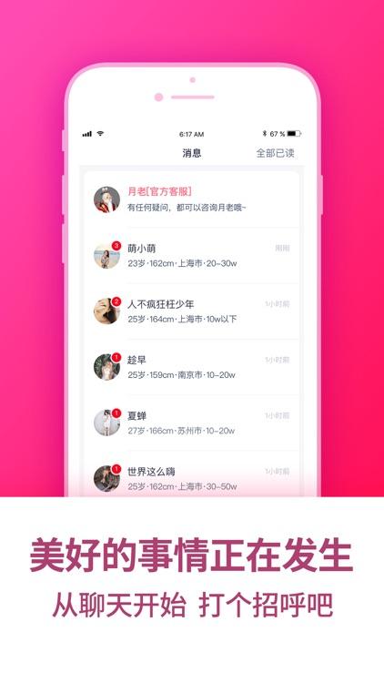 闪约交友-同城相亲交友神器 聊天软件 screenshot-3